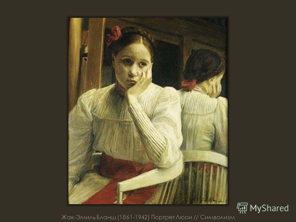 Жак-Эмиль Бланш (1861-1942) Портрет Люси // Символизм