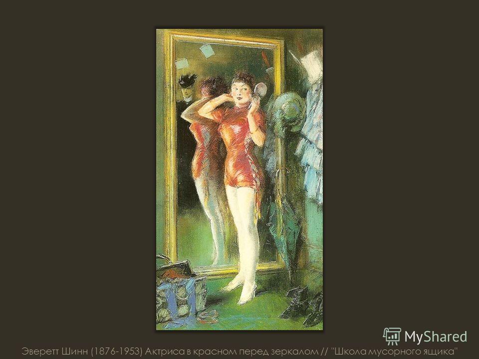 Эверетт Шинн (1876-1953) Актриса в красном перед зеркалом // Школа мусорного ящика
