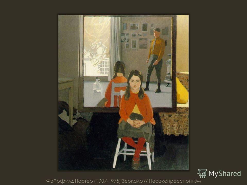 Фэйрфилд Портер (1907-1975) Зеркало // Неоэкспрессионизм