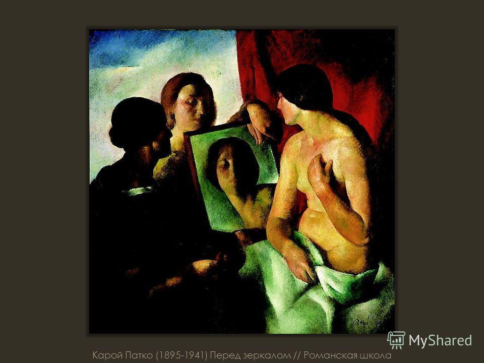 Карой Патко (1895-1941) Перед зеркалом // Романская школа