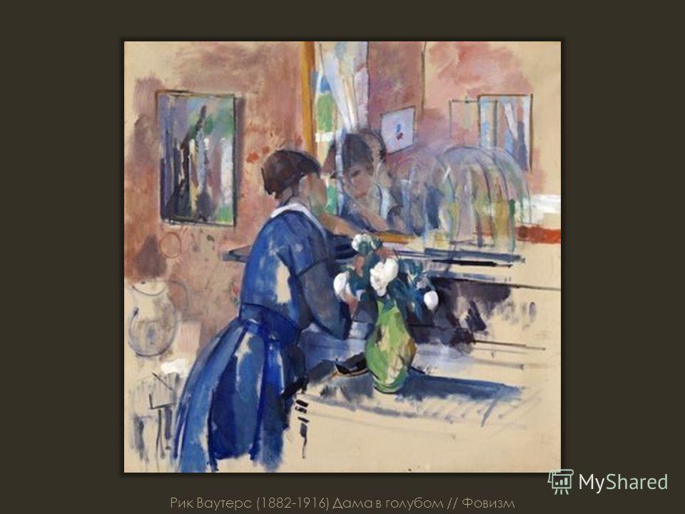 Рик Ваутерс (1882-1916) Дама в голубом // Фовизм