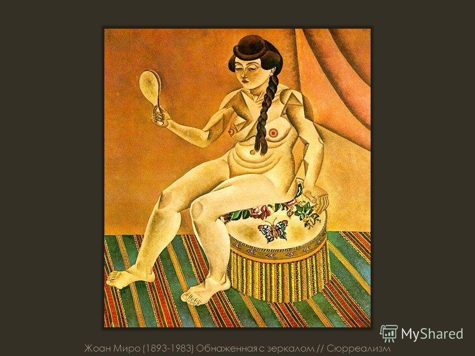 Жоан Миро (1893-1983) Обнаженная с зеркалом // Сюрреализм