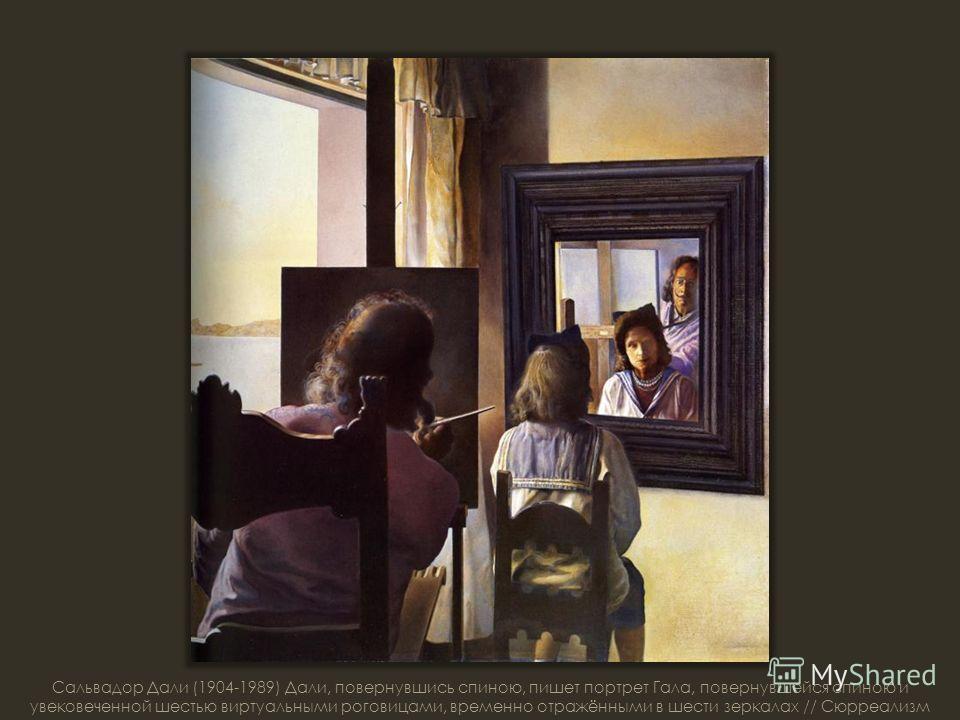 Сальвадор Дали (1904-1989) Дали, повернувшись спиною, пишет портрет Гала, повернувшейся спиною и увековеченной шестью виртуальными роговицами, временно отражёнными в шести зеркалах // Сюрреализм