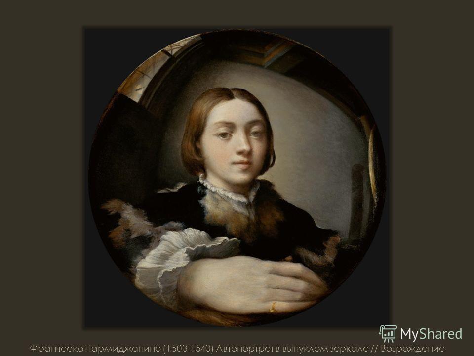 Франческо Пармиджанино (1503-1540) Автопортрет в выпуклом зеркаде // Возрождение