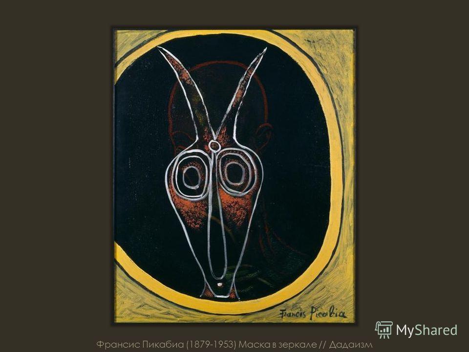 Франсис Пикабиа (1879-1953) Маска в зеркаде // Дадаизм