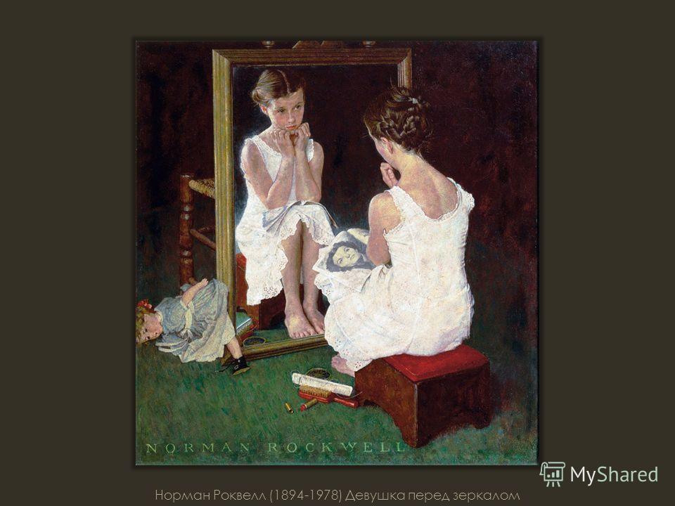Норман Роквелл (1894-1978) Девушка перед зеркалом
