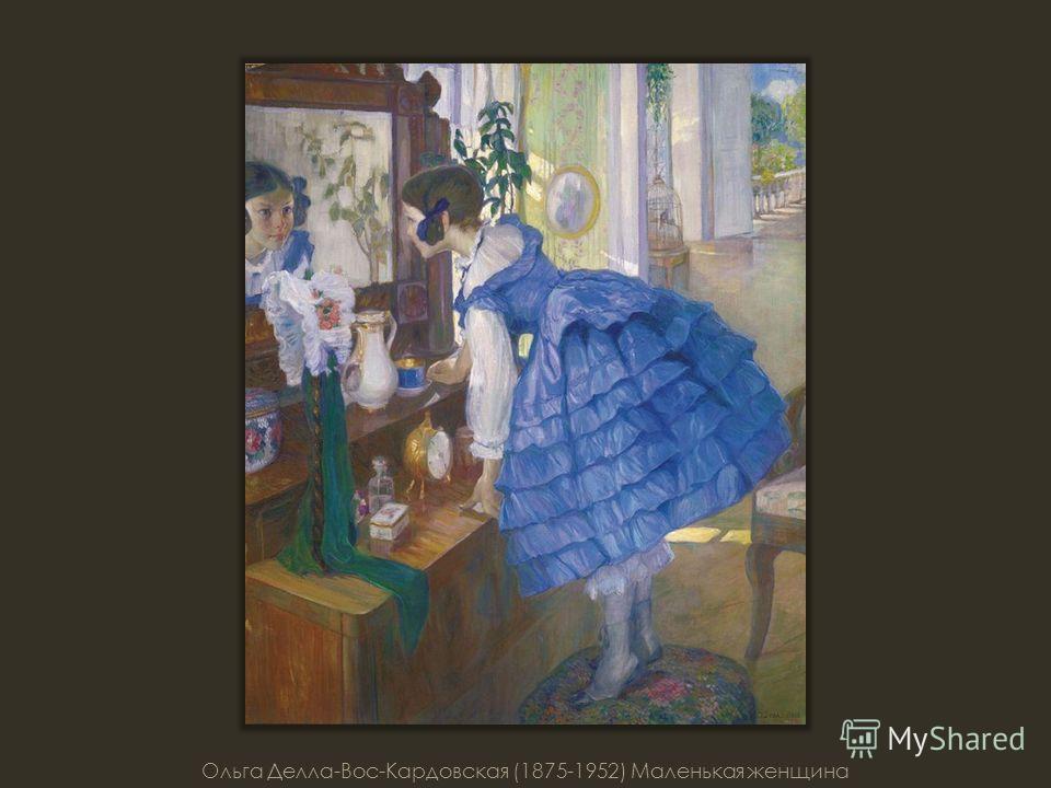 Ольга Делла-Вос-Кардовская (1875-1952) Маденькая женщина