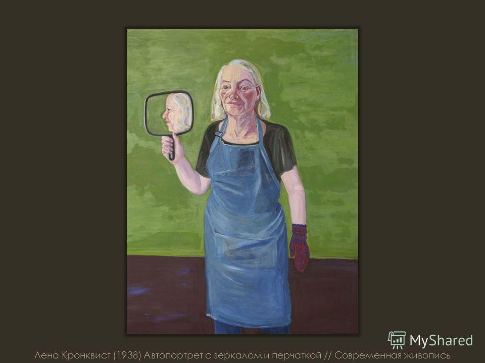 Лена Кронквист (1938) Автопортрет с зеркалом и перчаткой // Современная живопись