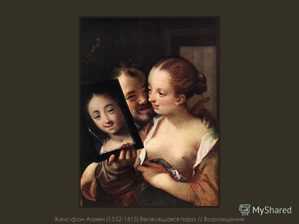 Ханс фон Аахен (1552-1615) Веселящаяся пара // Возрождение