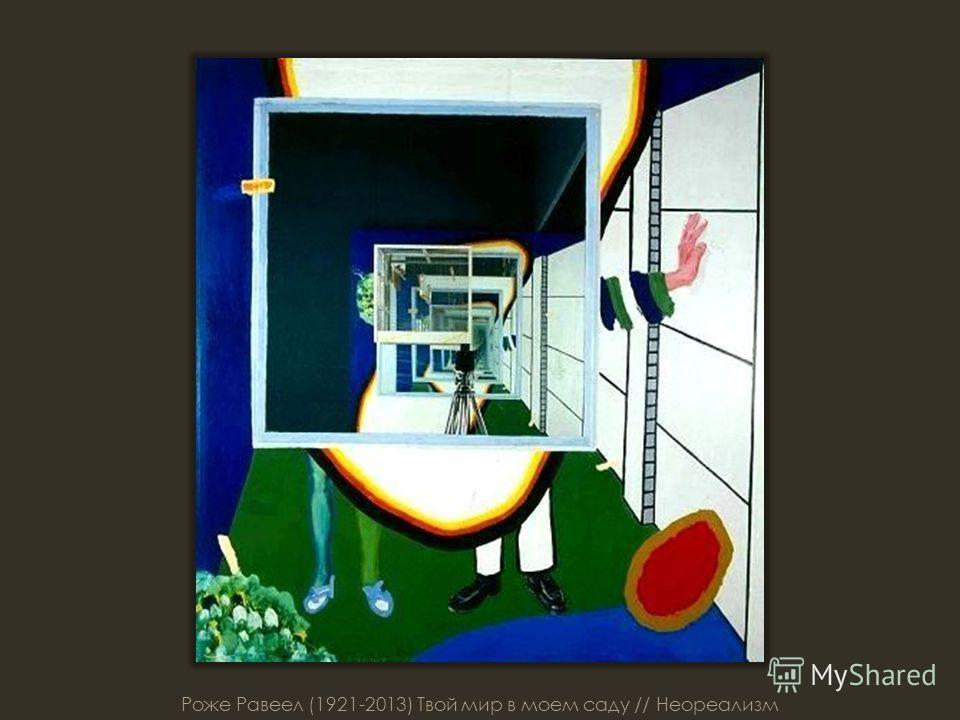 Роже Равеел (1921-2013) Твой мир в моем саду // Неореализм