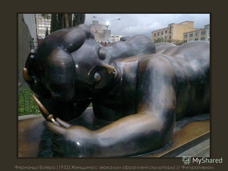 Фернандо Ботеро (1932) Женщина с зеркалом (фрагмент скульптуры) // Фигуративизм