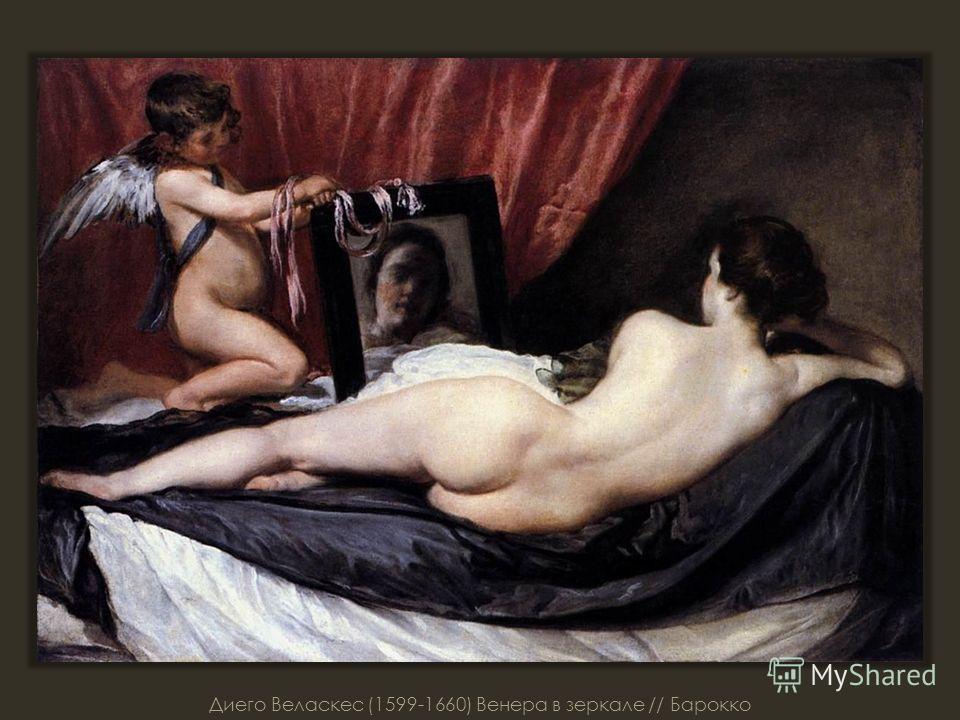 Диего Веласкес (1599-1660) Венера в зеркаде // Барокко
