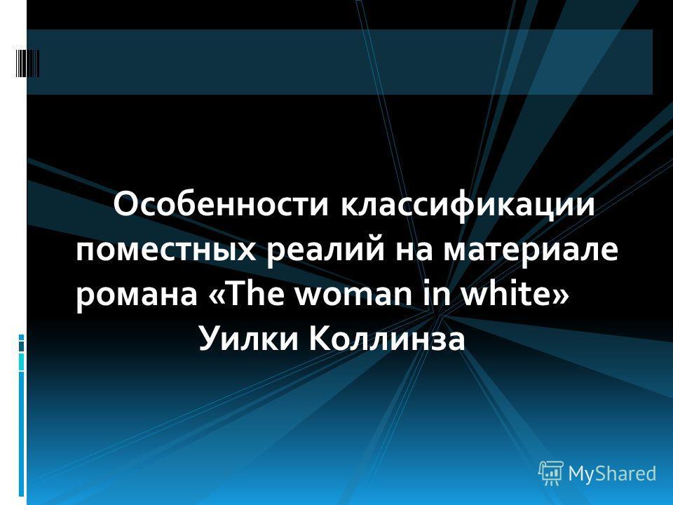 Особенности классификации поместных реалий на материале романа «The woman in white» Уилки Коллинза