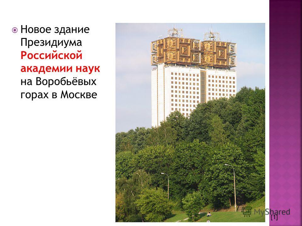 Новое здание Президиума Российской академии наук на Воробьёвых горах в Москве [1]