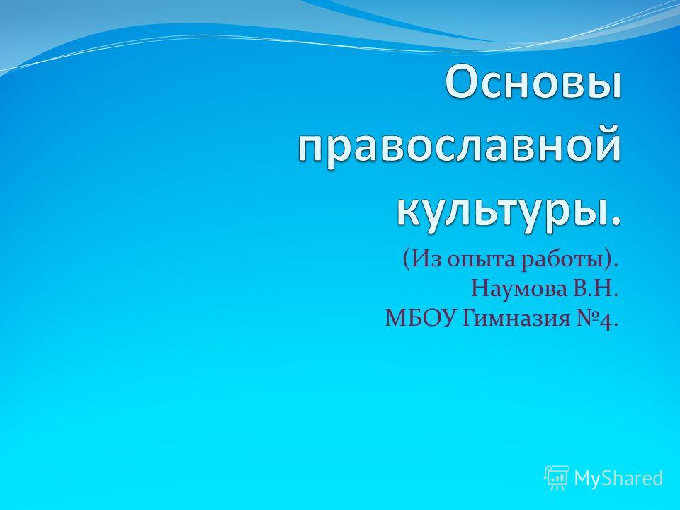 (Из опыта работы). Наумова В.Н. МБОУ Гимназия 4.