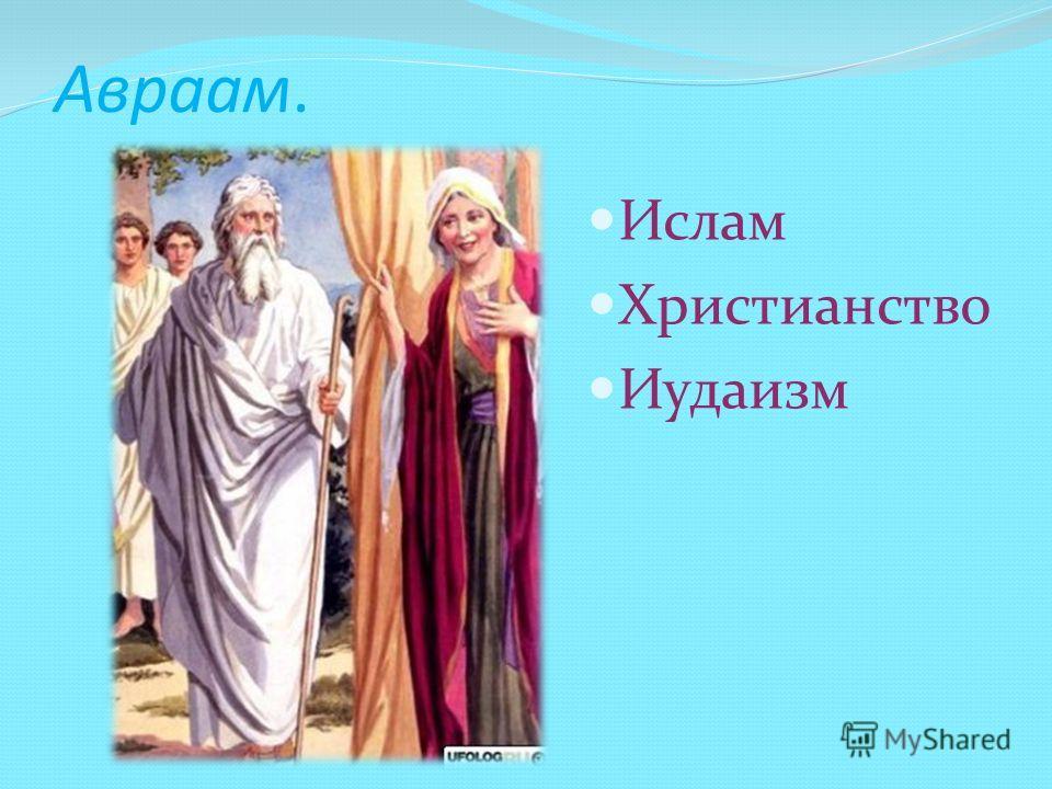 Авраам. Ислам Христианство Иудаизм