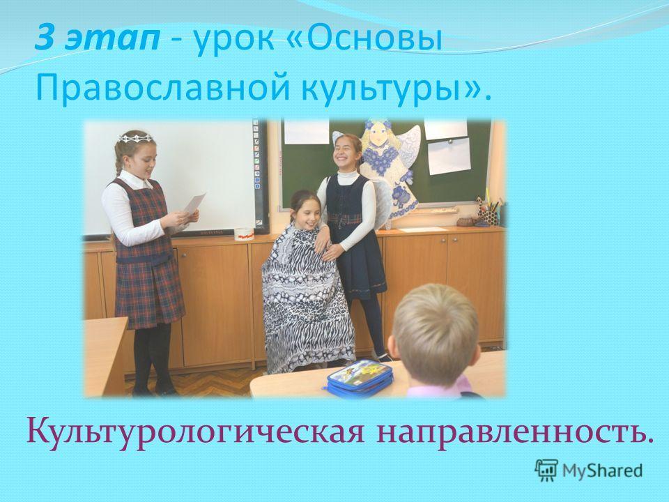 3 этап - урок «Основы Православной культуры». Культурологическая направленность.