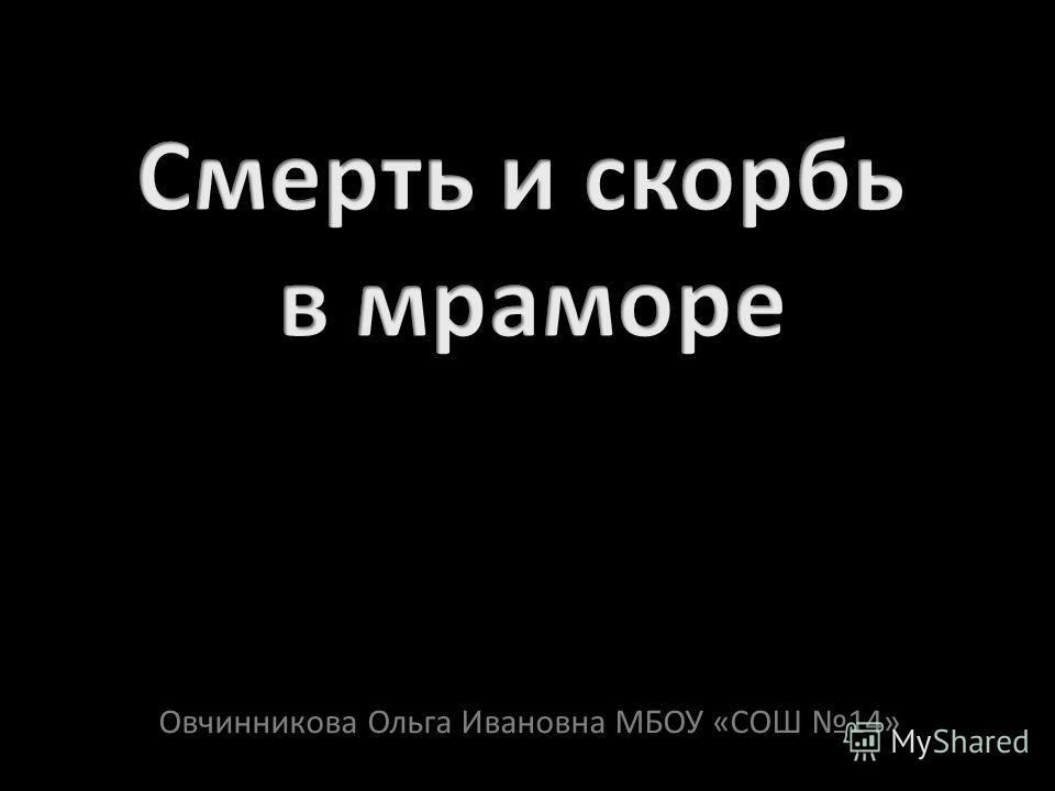 Овчинникова Ольга Ивановна МБОУ «СОШ 14»