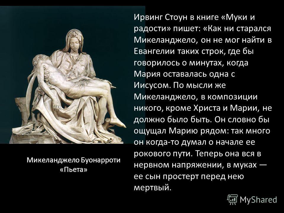 Ирвинг Стоун в книге «Муки и радости» пишет: «Как ни старался Микеланджело, он не мог найти в Евангелии таких строк, где бы говорилось о минутах, когда Мария оставалась одна с Иисусом. По мысли же Микеланджело, в композиции никого, кроме Христа и Мар