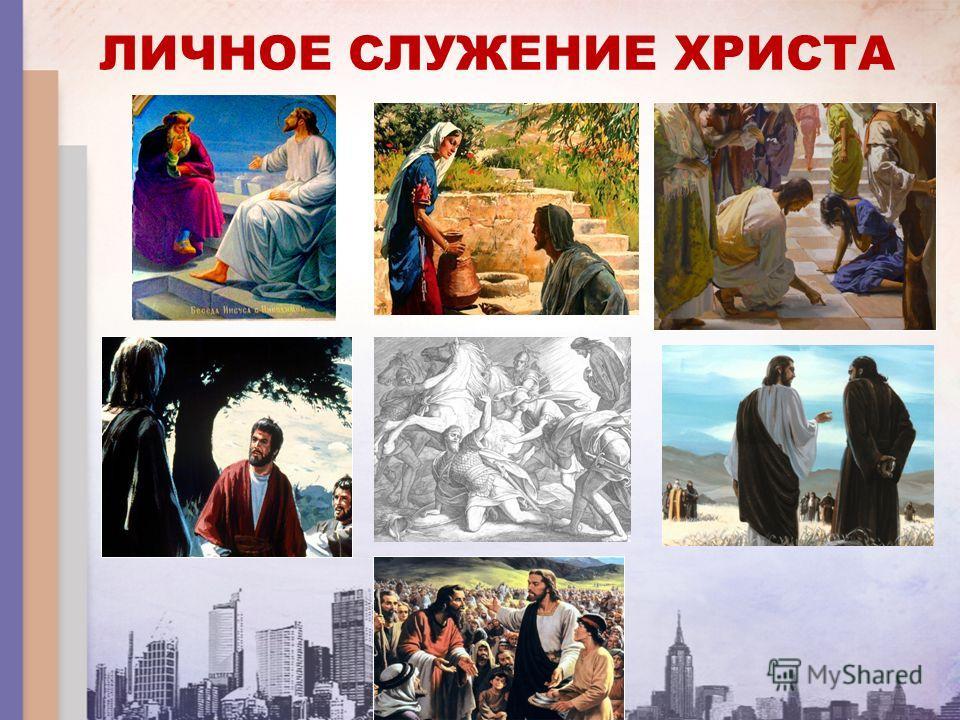 ЛИЧНОЕ СЛУЖЕНИЕ ХРИСТА
