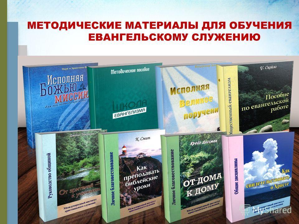 МЕТОДИЧЕСКИЕ МАТЕРИАЛЫ ДЛЯ ОБУЧЕНИЯ ЕВАНГЕЛЬСКОМУ СЛУЖЕНИЮ