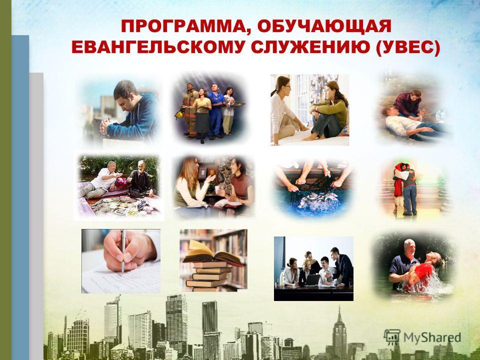 ПРОГРАММА, ОБУЧАЮЩАЯ ЕВАНГЕЛЬСКОМУ СЛУЖЕНИЮ (УВЕС)