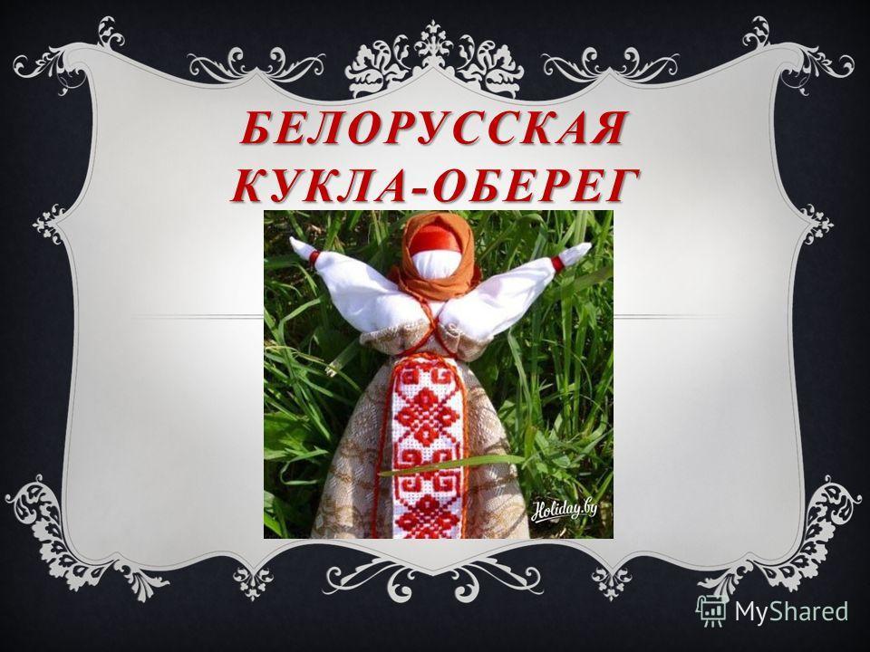 БЕЛОРУССКАЯ КУКЛА-ОБЕРЕГ