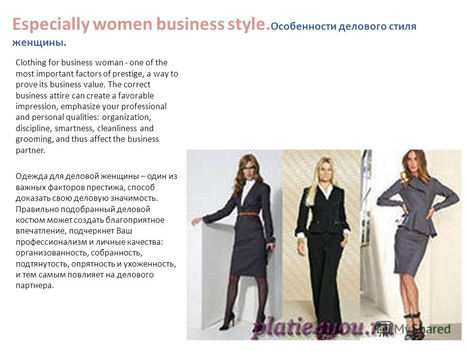 Especially women business style. Особенности делового стиля женщины. Clothing for business woman - one of the most important factors of prestige, a way to prove its business value. The correct business attire can create a favorable impression, emphas