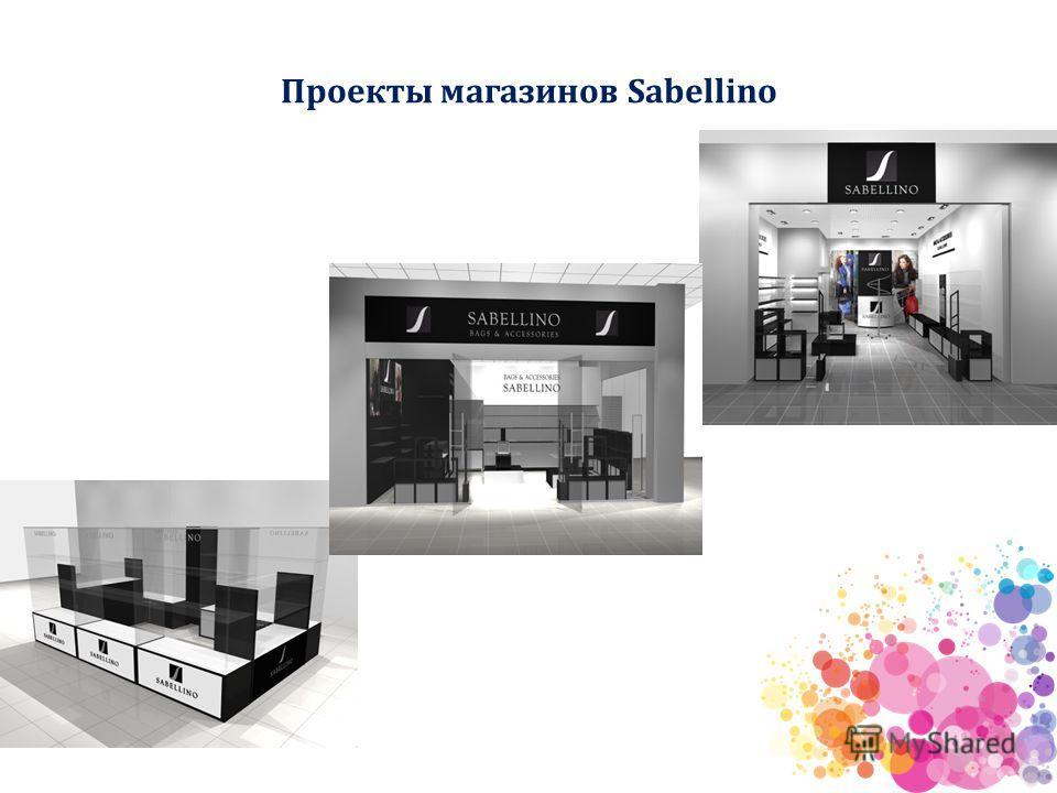 Проекты магазинов Sabellino