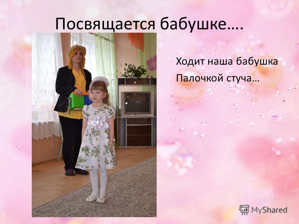 Посвящается бабушке…. Ходит наша бабушка Палочкой стуча…