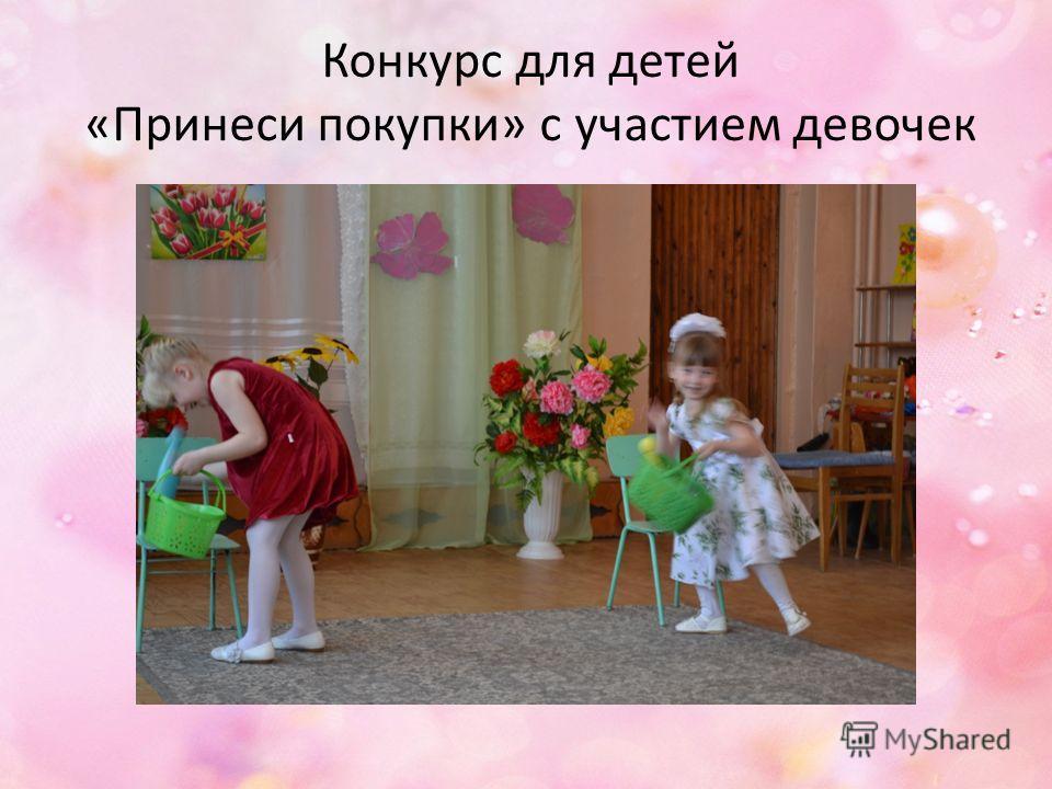 Конкурс для детей «Принеси покупки» с участием девочек