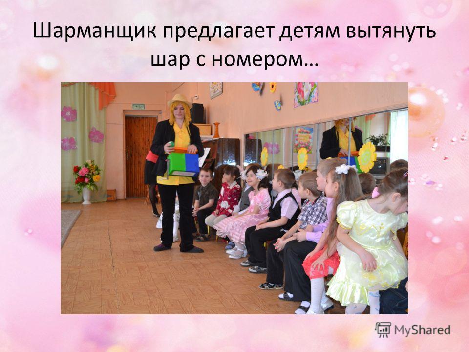 Шарманщик предлагает детям вытянуть шар с номером…