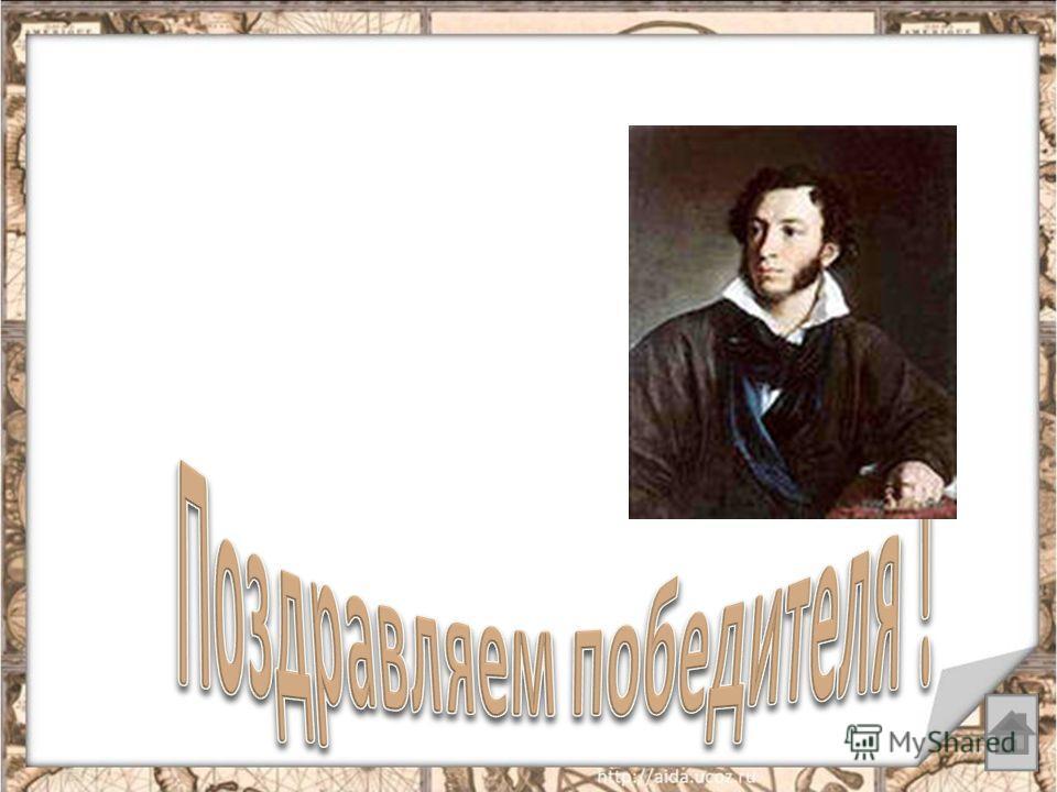 ПУШКН И Человек, сказавший эту фразу, известен на весь мир, и он не был математиком Тем не менее он сказал: «Вдохновение нужно в геометрии не меньше, чем в поэзии» Кто этот человек?