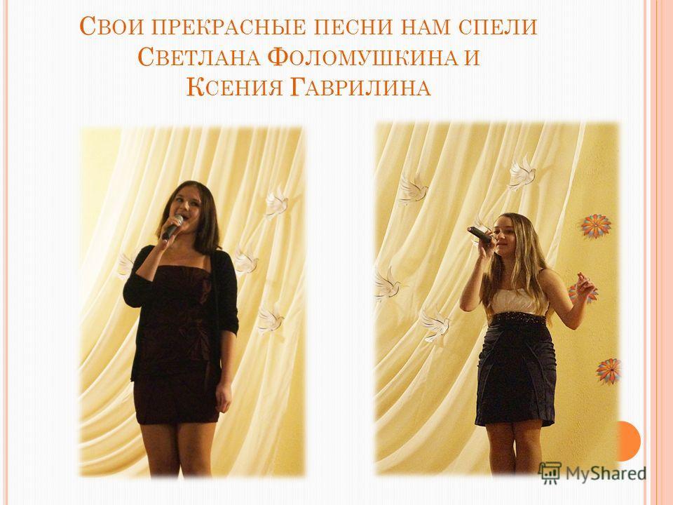 С ВОИ ПРЕКРАСНЫЕ ПЕСНИ НАМ СПЕЛИ С ВЕТЛАНА Ф ОЛОМУШКИНА И К СЕНИЯ Г АВРИЛИНА