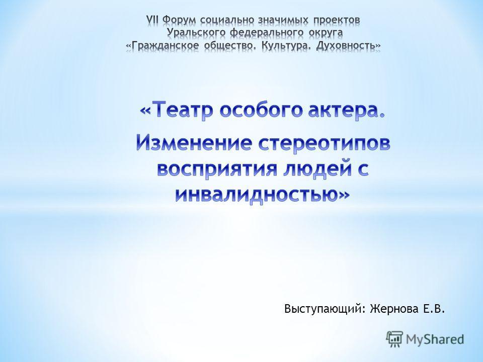 Выступающий: Жернова Е.В.