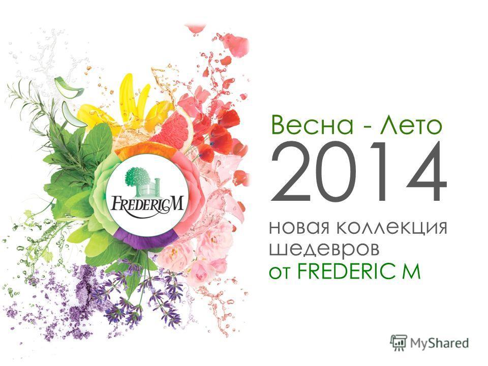 новая коллекция 2014 от FREDERIC M Весна - Лето шедевров