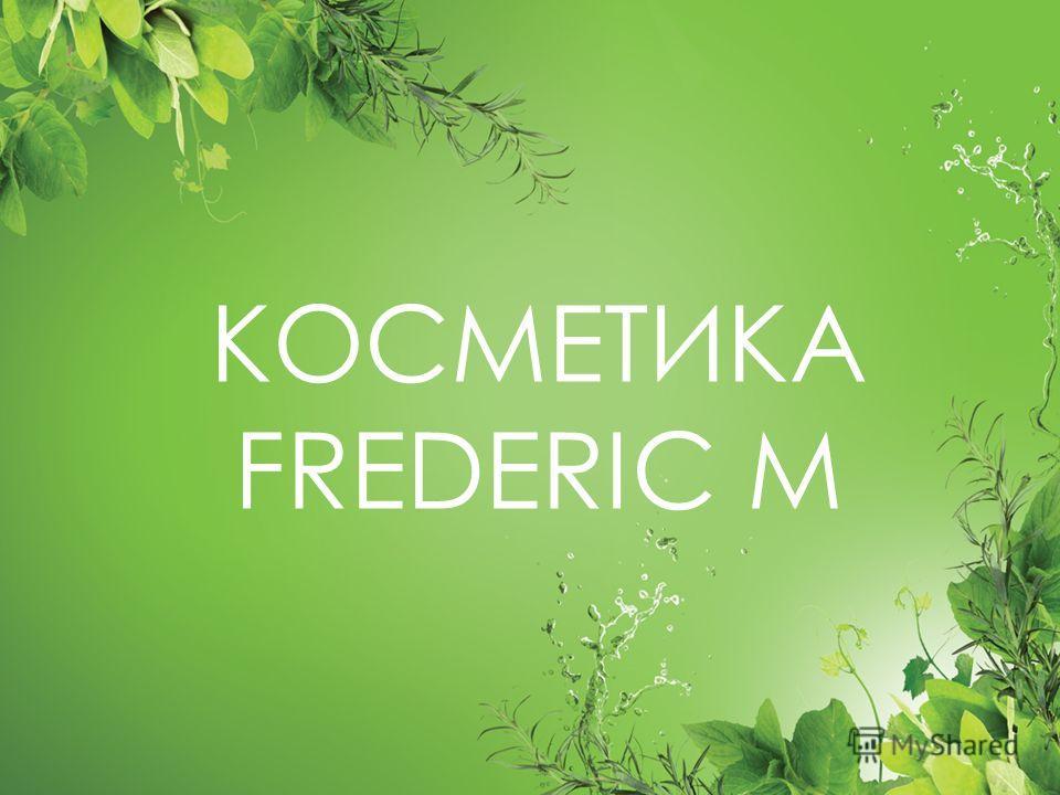 КОСМЕТИКА FREDERIC M