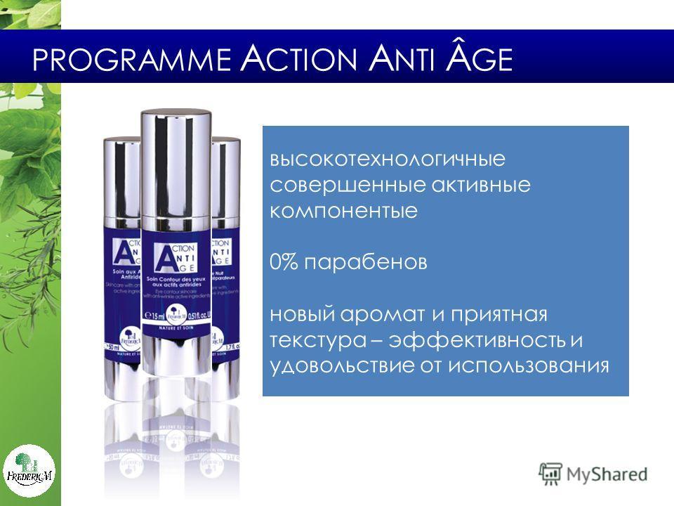 высокотехнологичные совершенные активные компонентыe 0% парабенов новый аромат и приятная текстура – эффективность и удовольствие от использования PROGRAMME A CTION A NTI Â GE
