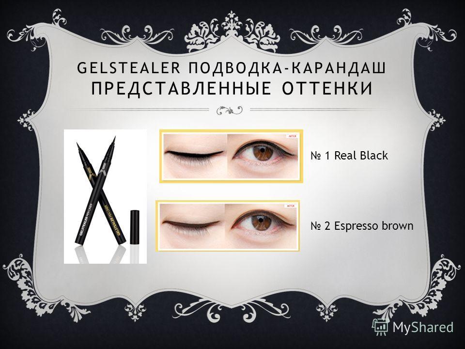 GELSTEALER ПОДВОДКА-КАРАНДАШ ПРЕДСТАВЛЕННЫЕ ОТТЕНКИ 1 Real Black 2 Espresso brown