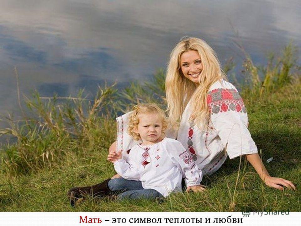 Мать – это символ теплоты и любви