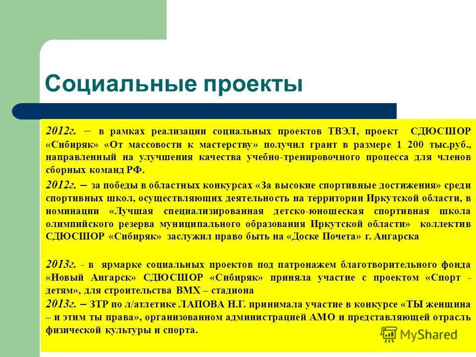 Социальные проекты 2012 г. – в рамках реализации социальных проектов ТВЭЛ, проект СДЮСШОР «Сибиряк» «От массовости к мастерству» получил грант в размере 1 200 тыс.руб., направленный на улучшения качества учебно-тренировочного процесса для членов сбор