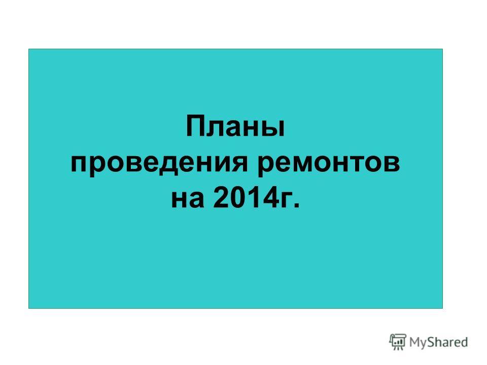 Планы проведения ремонтов на 2014 г.