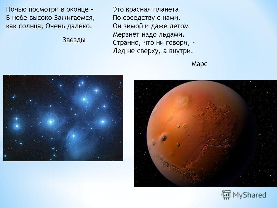 Ночью посмотри в оконце – В небе высоко Зажигаемся, как солнца, Очень далеко. Звезды Это красная планета По соседству с нами. Он зимой и даже летом Мерзнет надо льдами. Странно, что ни говори, - Лед не сверху, а внутри. Марс