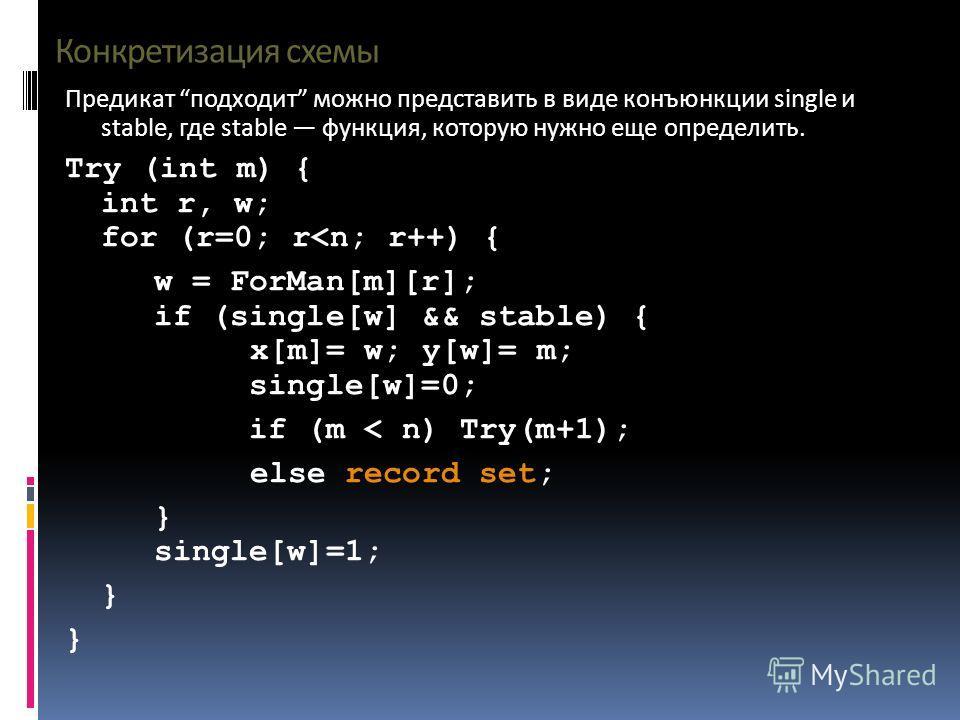 Конкретизация схемы Предикат подходит можно представить в виде конъюнкции single и stable, где stable функция, которую нужно еще определить. Try (int m) { int r, w; for (r=0; r
