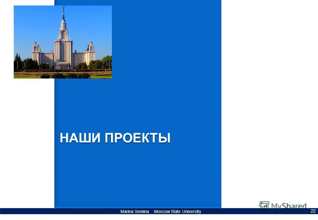 Marina Semina Moscow State University 22 asd НАШИ ПРОЕКТЫ