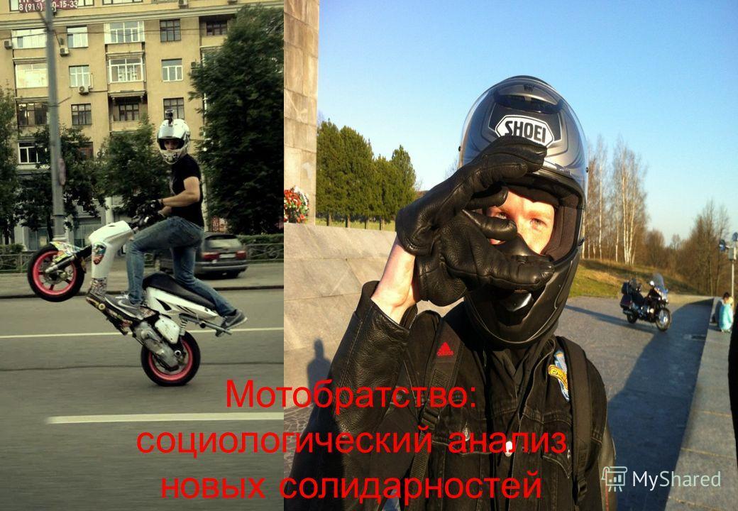 Marina Semina Moscow State University 27 Мотобратство: социологический анализ новых солидарностей
