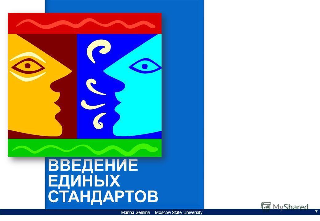 Marina Semina Moscow State University 7 asd ВВЕДЕНИЕ ЕДИНЫХ СТАНДАРТОВ