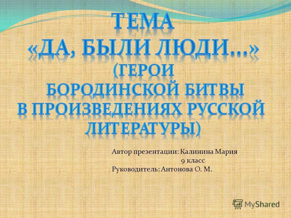 Автор презентации: Калинина Мария 9 класс Руководитель: Антонова О. М.