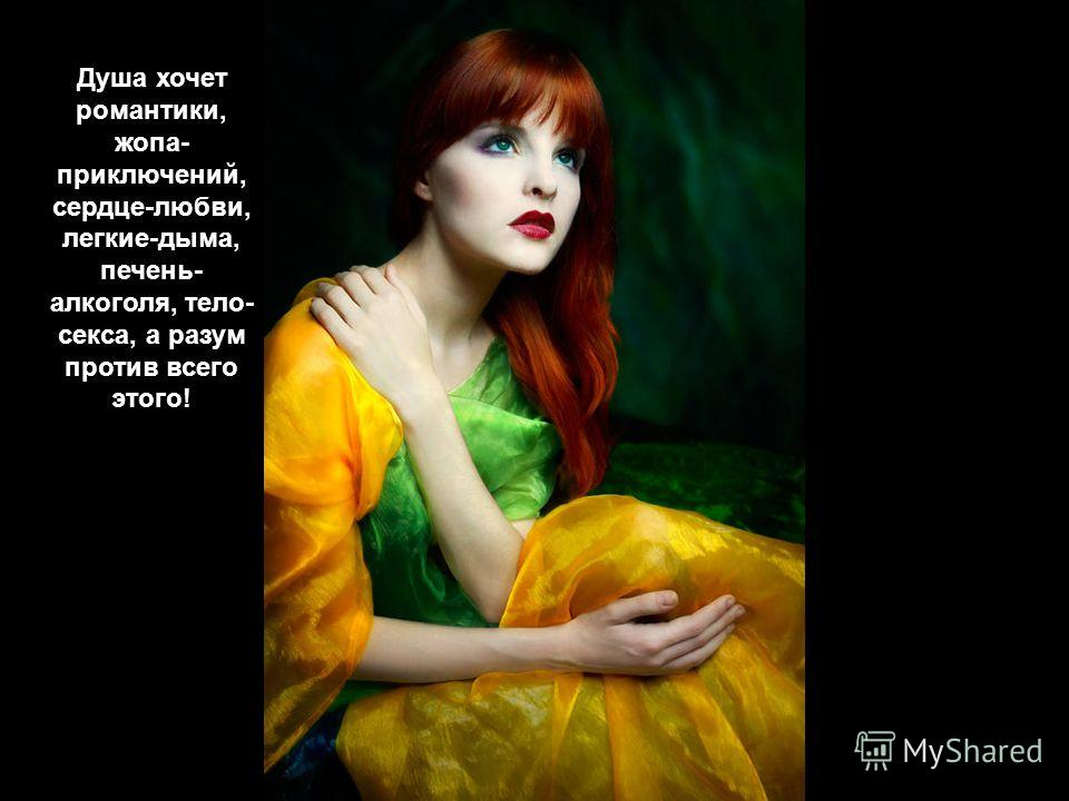 Женщина - слабое, беззащитное существо, от которого невозможно спастись.