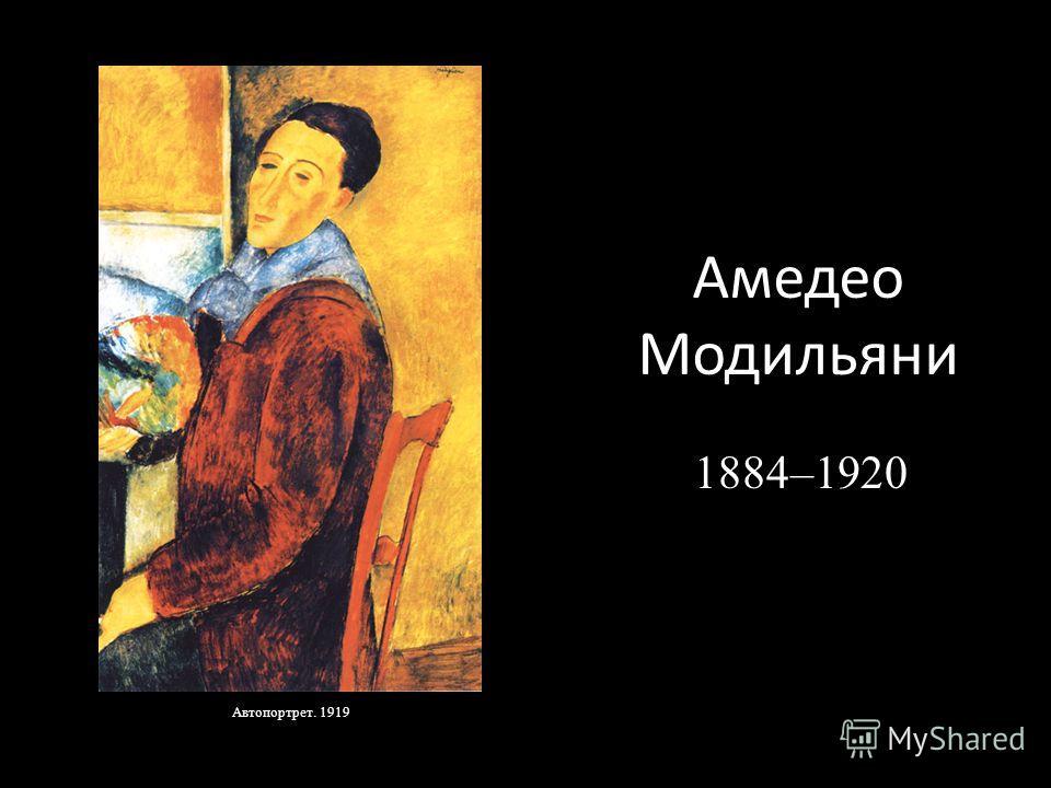 Амедео Модильяни 1884–1920 Автопортрет. 1919